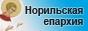 banner_norilsk.jpg